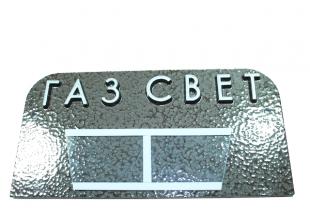 Табличка на двери (Газ/Свет) 18х9см