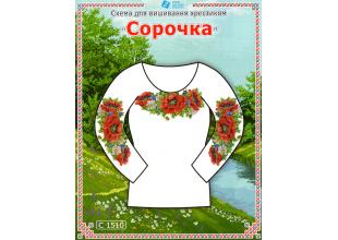 """Схема на бумаге для вышивания крестиком """"Сорочка жіноча"""""""